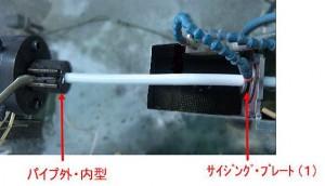 冷却工程(当社)