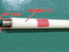 ローラー用パイプ ABS樹脂 外径22㎜φ×内径16㎜φ