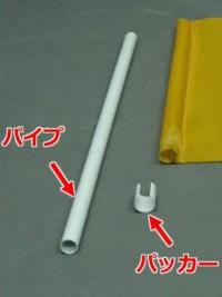 パイプ・パッカー使用例 手旗