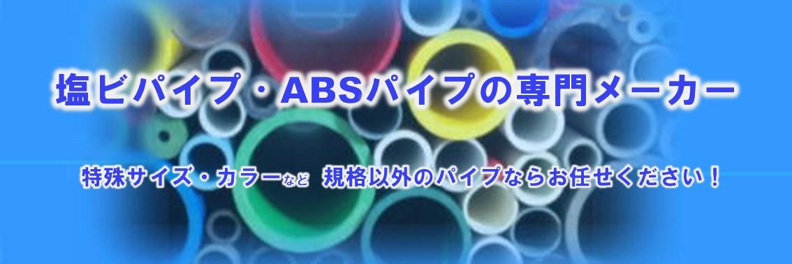 塩ビパイプ・ABS樹脂パイプの専門メーカー| 高永化学